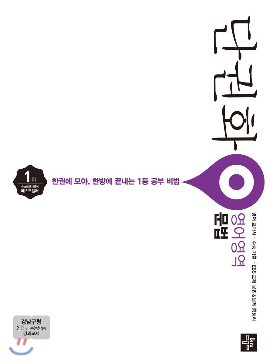 단권화 영어영역 문법 (2019년용)