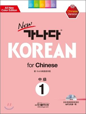 new 가나다 KOREAN for Chinese 중급 1