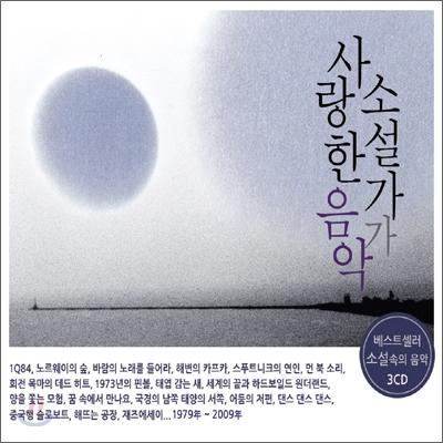 소설가가 사랑한 음악: 무라카미 하루키 30년 소설 속의 음악