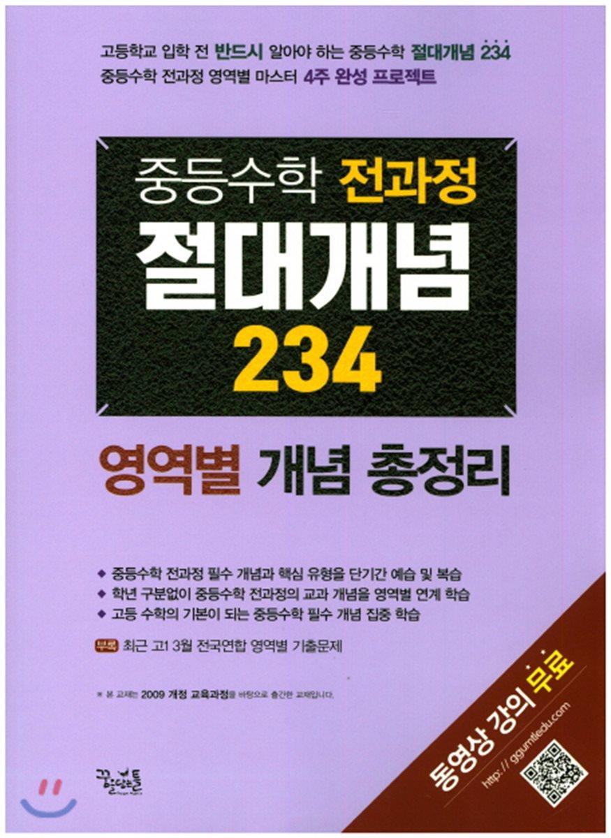 중학 수학 전과정 절대개념 234