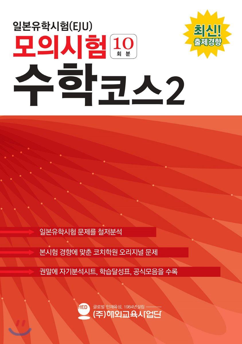 일본유학시험 (EJU) 모의시험 (10회분) 수학 코스 2