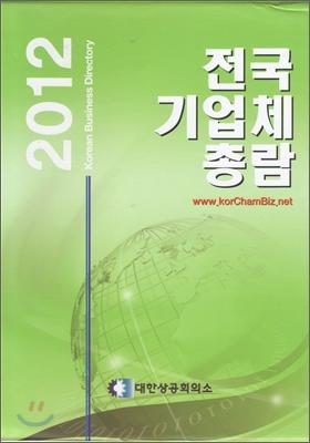 2012 전국기업체 총람