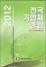 2012 ����ü �Ѷ�