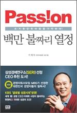 Passion �鸸��¥�� ����