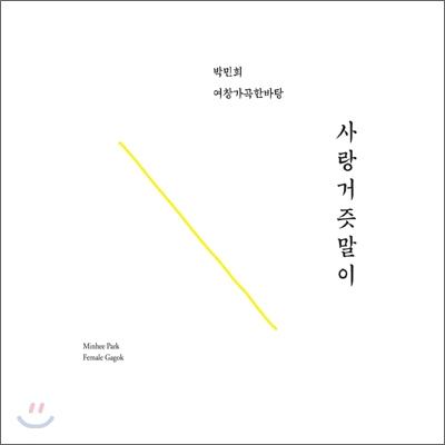 박민희 - 여창가곡 한바탕: 사랑거즛말이