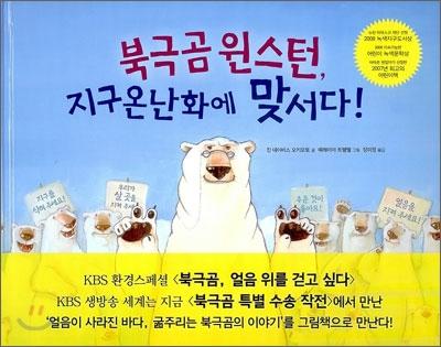 북극곰 윈스턴, 지구 온난화에 맞서다!