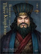 ���Ѵ뿪 �ﱹ�� Romance of the Three Kingdoms 2