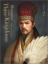 ���Ѵ뿪 �ﱹ�� Romance of the Three Kingdoms 7