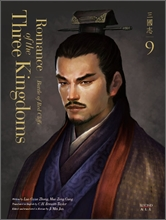 ���Ѵ뿪 �ﱹ�� Romance of the Three Kingdoms 9