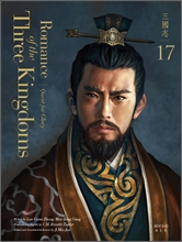 ���Ѵ뿪 �ﱹ�� Romance of the Three Kingdoms 17