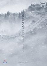 남한산성 OST