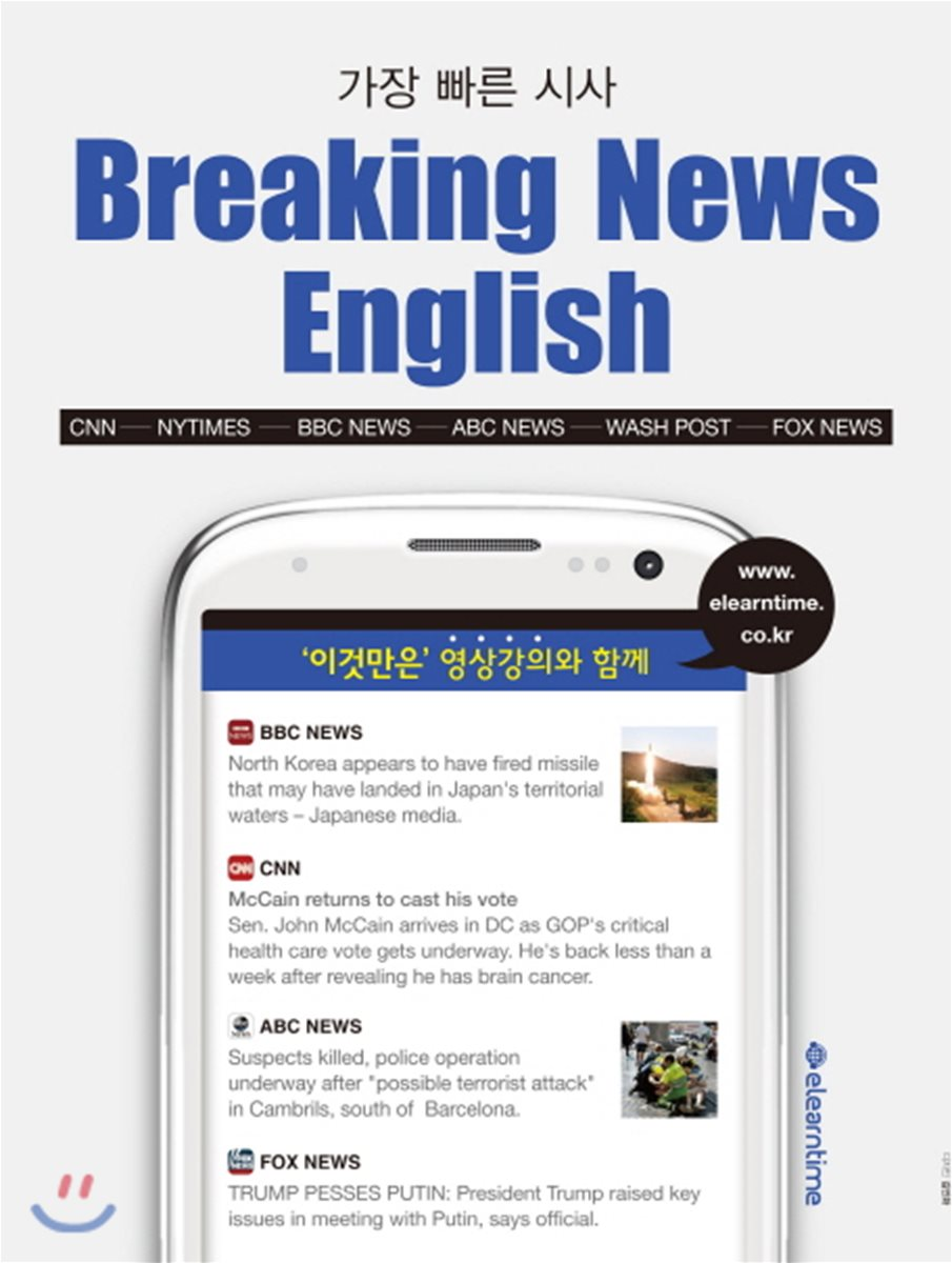 가장 빠른 시사 Breaking News English