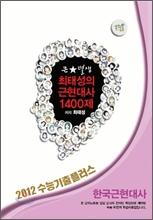 EBSi 강의교재 수능기출플러스 사회탐구영역 큰별 샘 최태성의 근현대사 1400제 강의노트