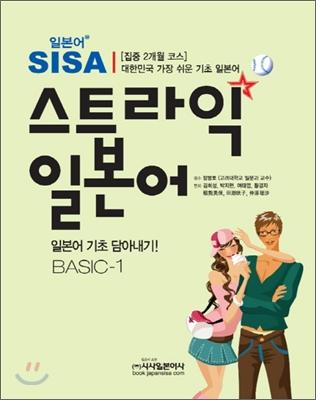 스트라익 일본어 BASIC 1