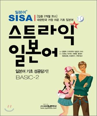 스트라익 일본어 BASIC 2