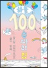 [도서] 하늘 100층짜리 집