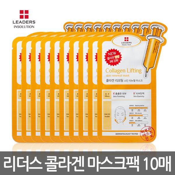 [한정특가]리더스마스크팩 10매/주름개선/수분/콜라겐/탄력