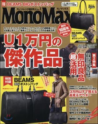 Mono Max(モノマックス) 2017年12月號