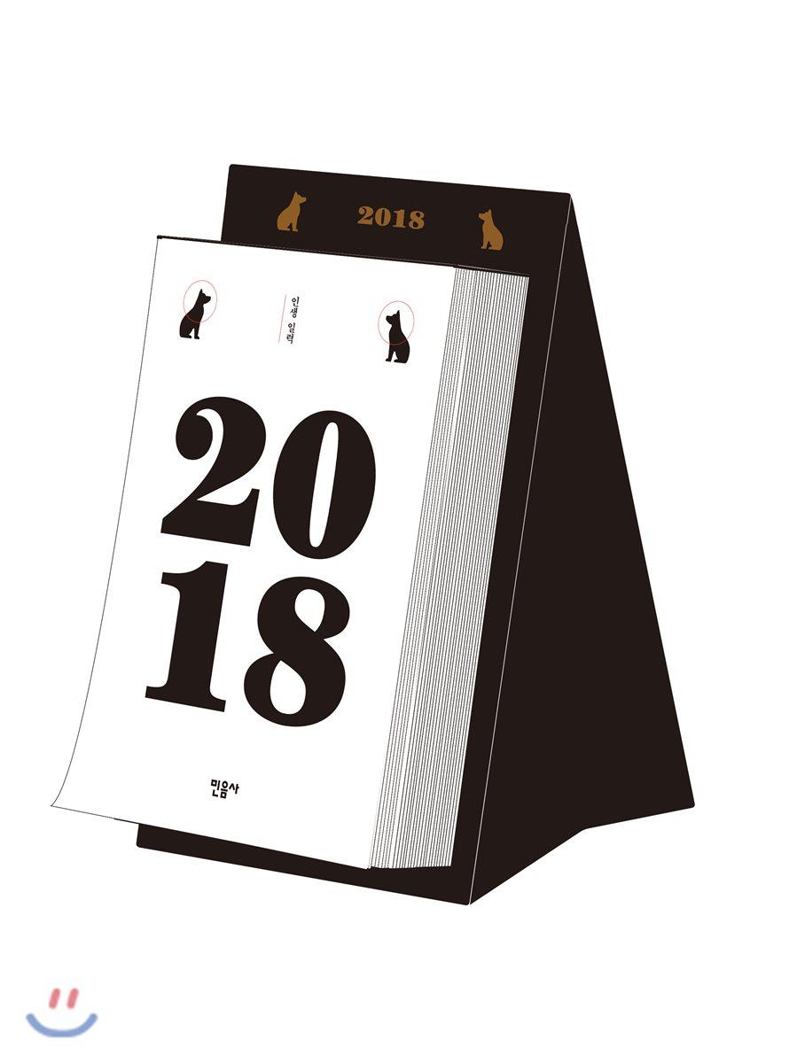 2018 인생일력