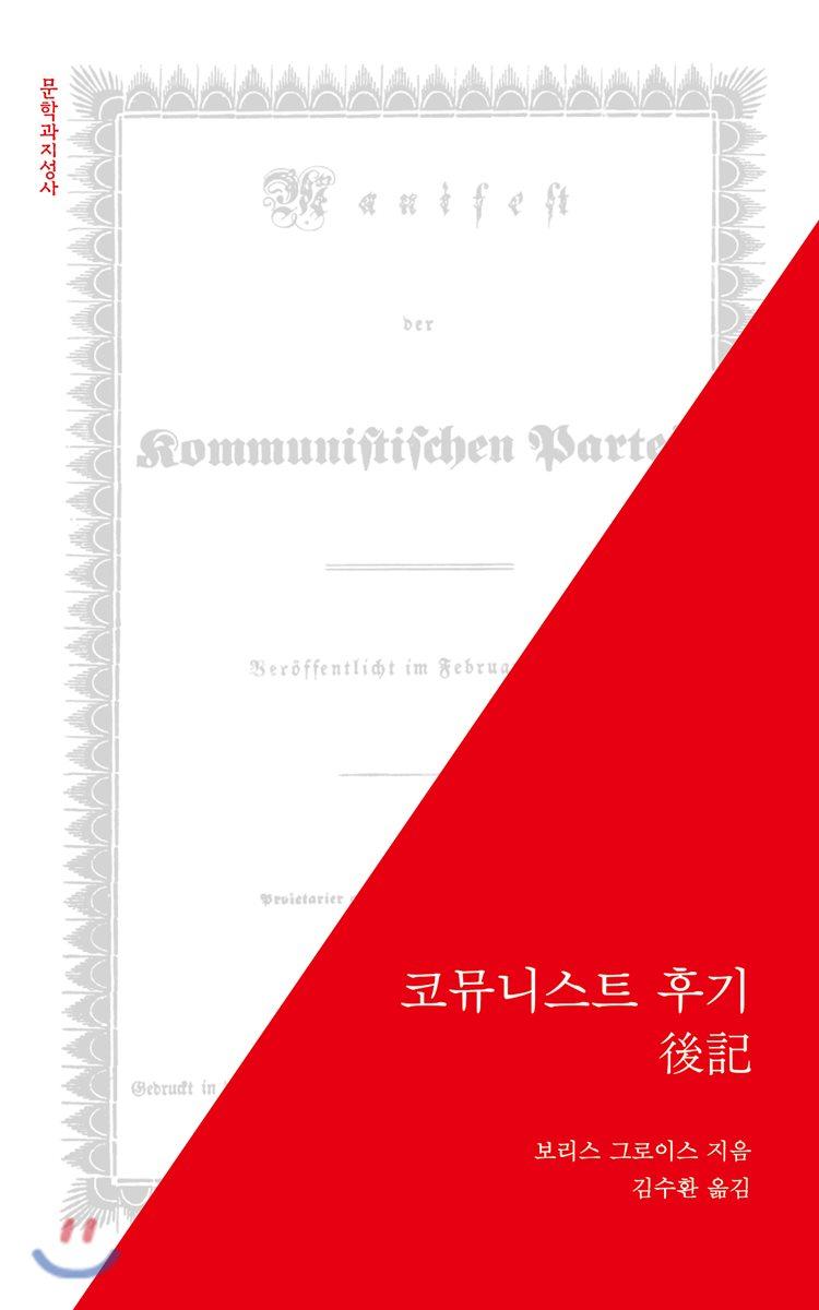 코뮤니스트 후기