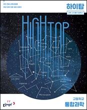 HIGH TOP 하이탑 고등학교 통합과학 (2021년용)