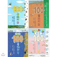 100층짜리 집 4권 세트(색칠스티커놀이북+색종이 증정)-100층짜리 집 / 지하 / 바다 / 하늘