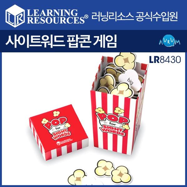 [러닝리소스] 사이트워드팝콘게임(한글버전) - LR8430