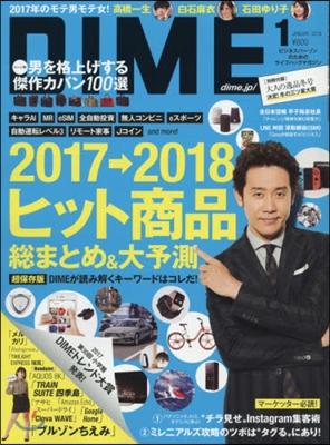 DIME(ダイム) 2018年1月號