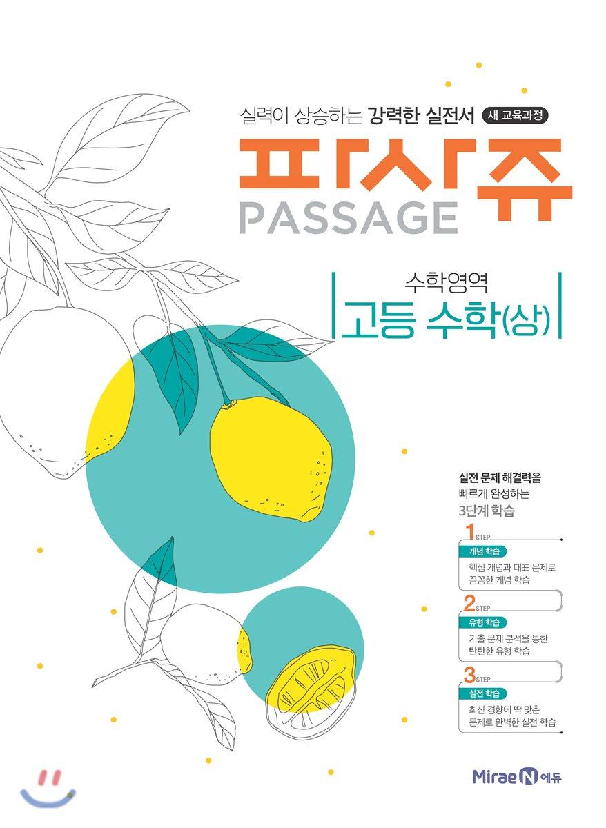 PASSAGE 파사쥬 고등 수학 (상) (2018년)