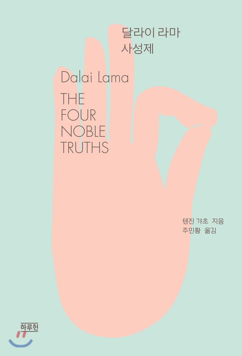 달라이 라마 사성제