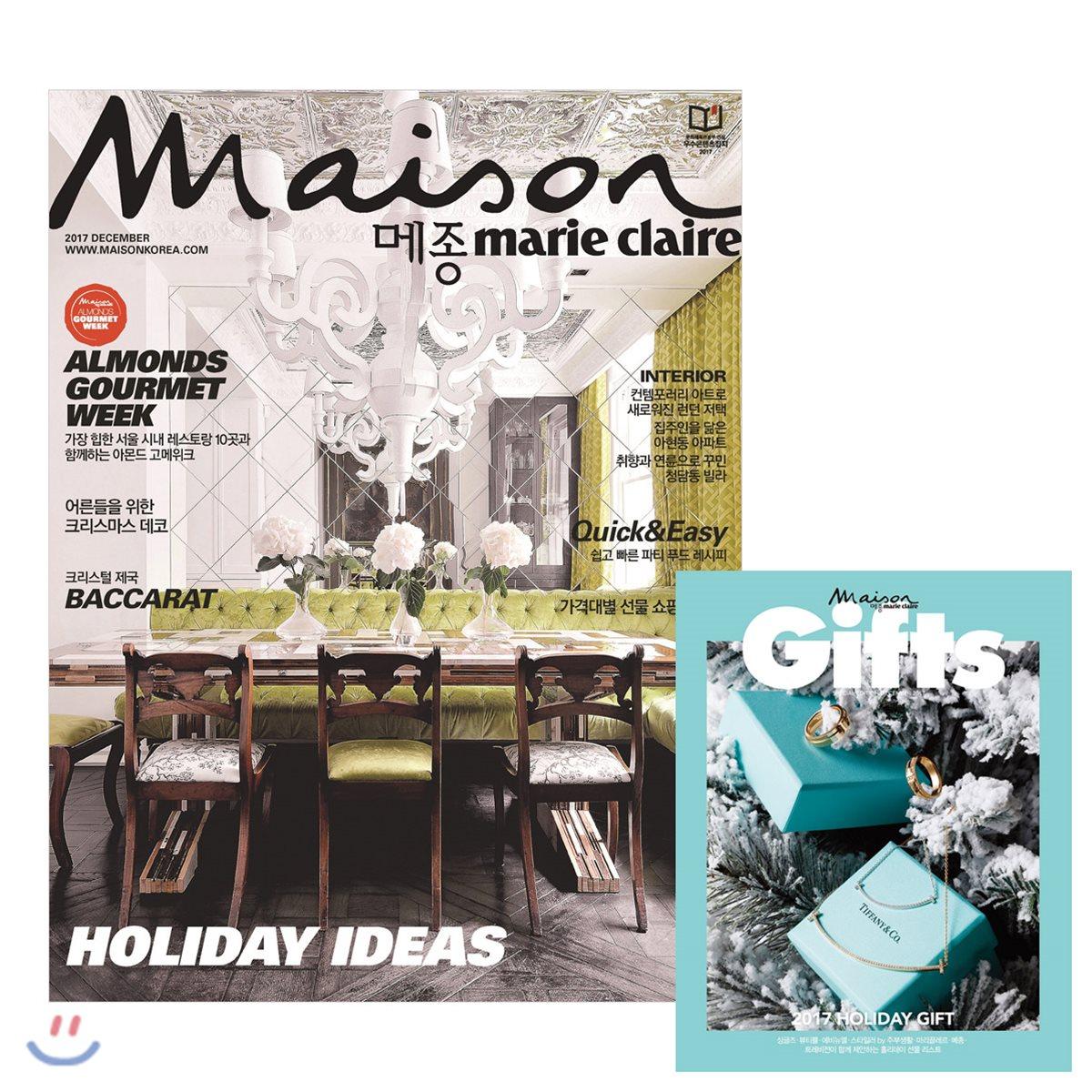 Maison 메종 B형 (여성월간) : 12월 [2017]
