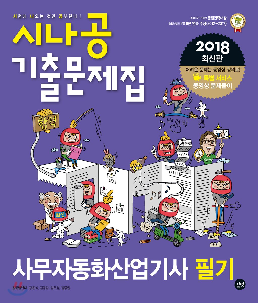 2018 시나공 기출문제집 사무자동화산업기사 필기