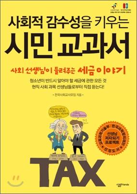 사회적 감수성을 키우는 시민 교과서