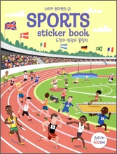 ��ƼĿ ������� 2. SPORTS sticker book