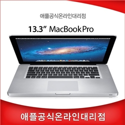 [2012 ] [Apple] MacBook Pro MD313KH/A [13.3,  2 i5 2.4GHz, 4GB, 500GB]