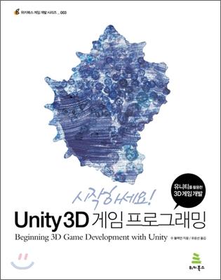 시작하세요! Unity 3D 게임 프로그래밍