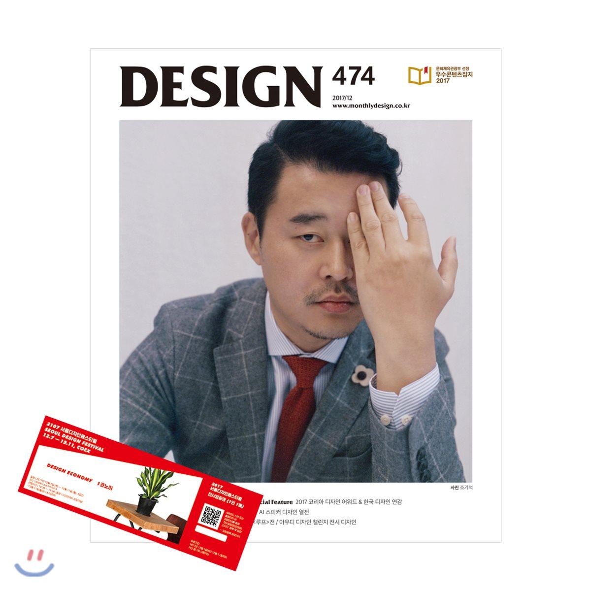 Design 디자인 (월간) : 12월 [2017]
