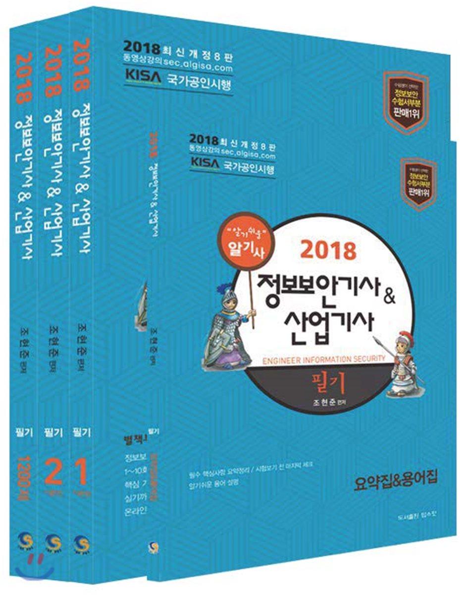 2018 정보보안기사 산업기사 필기