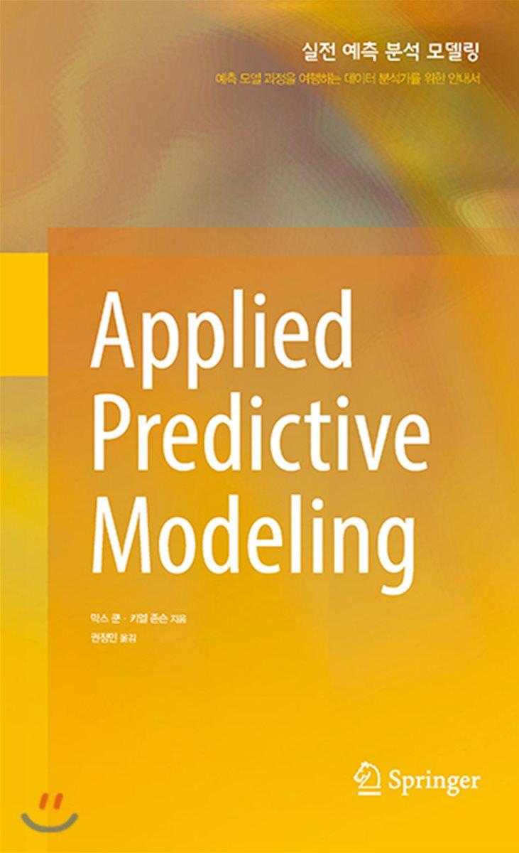 실전 예측 분석 모델링 Applied Predictive Modeling