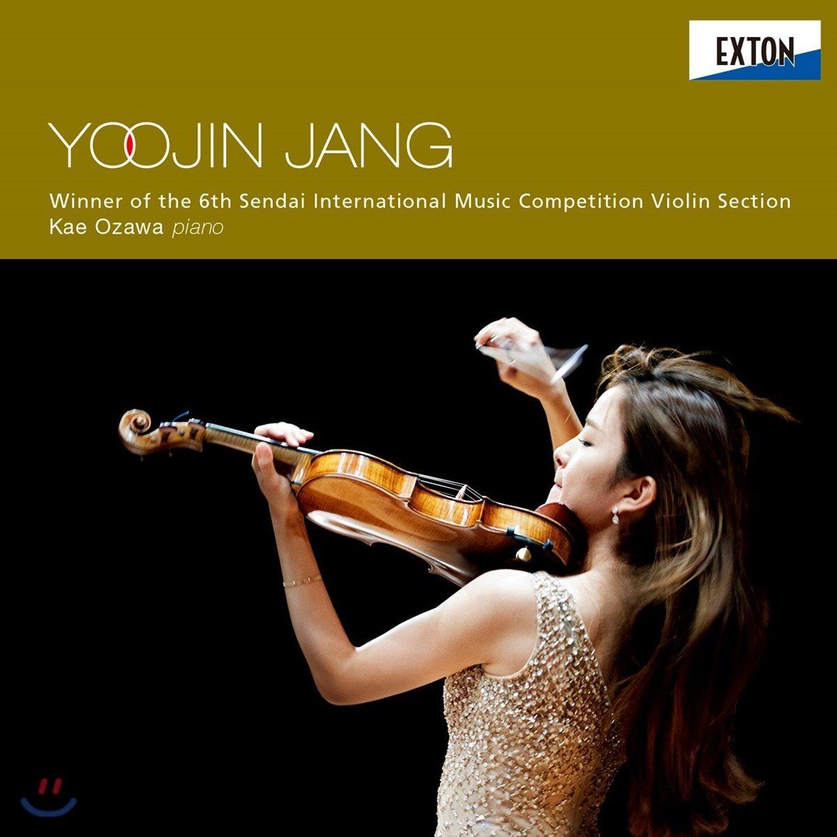 장유진 - 멘델스존 / 그리그: 바이올린 소나타 외 (Mendelssohn / Grieg: Violin Sonatas)
