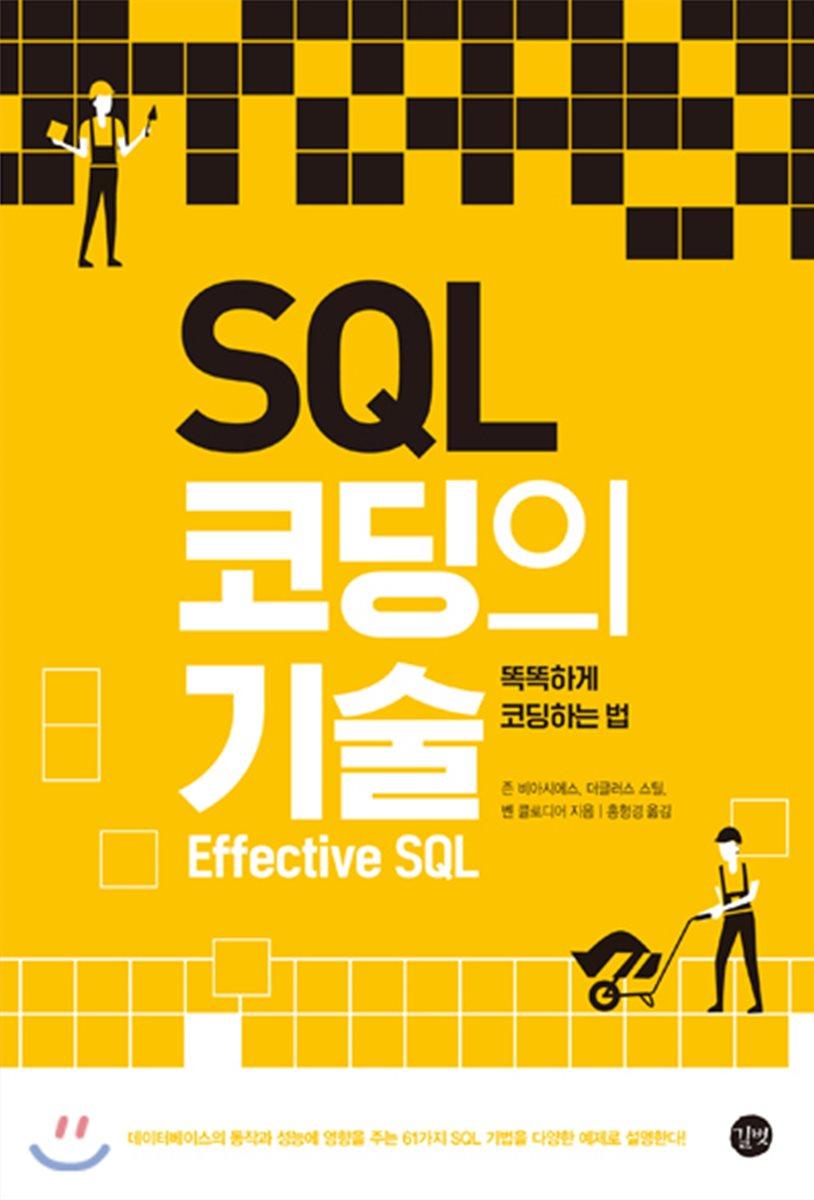 SQL 코딩의 기술 표지 이미지
