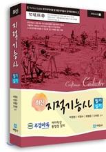 2018 최신 지적기능사 필기/실기
