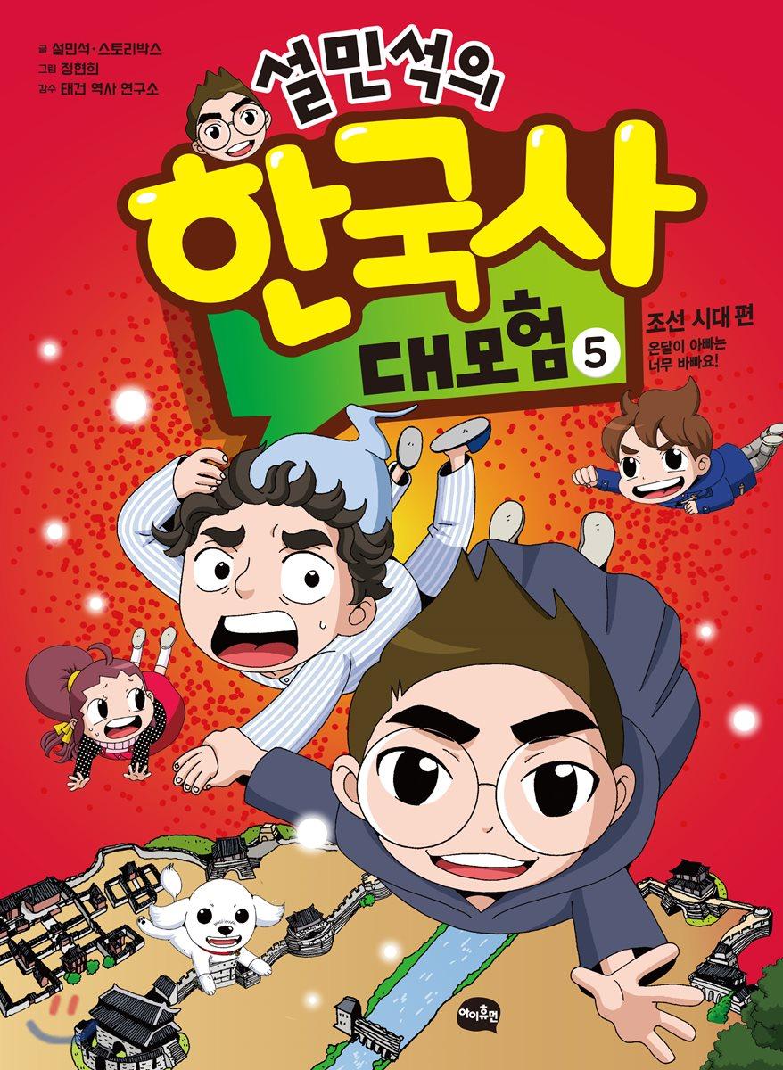 설민석의 한국사 대모험 5