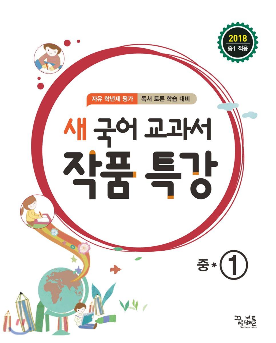 새 국어 교과서 작품 특강 중 1