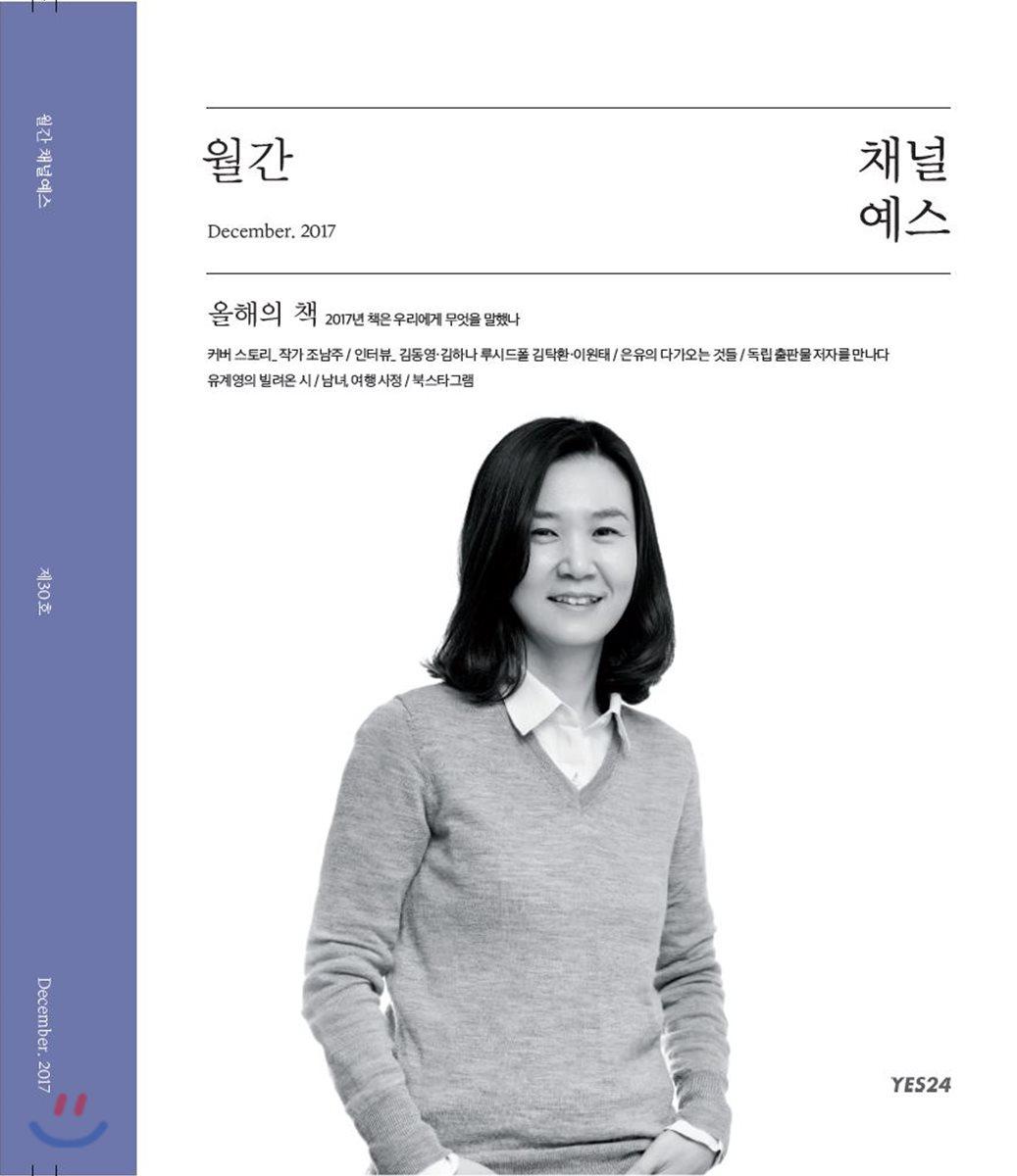 월간 채널예스 2017년 12월호