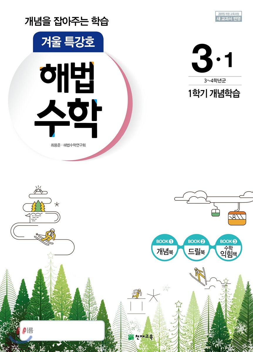 해법수학 겨울특강호 3-1 (2018년)