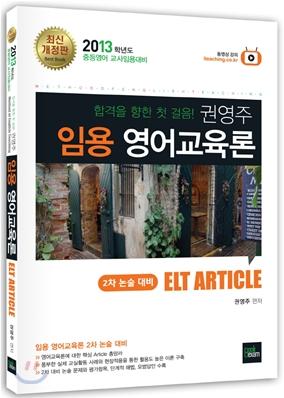 2013 권영주 임용 영어교육론 2차논술대비, ELT ARTICLE