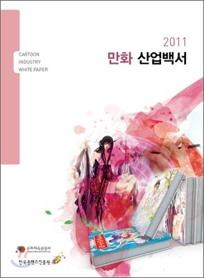 2011 만화 산업백서