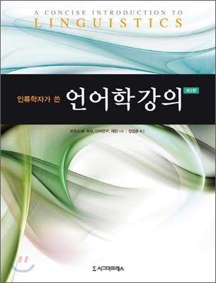 언어학 강의