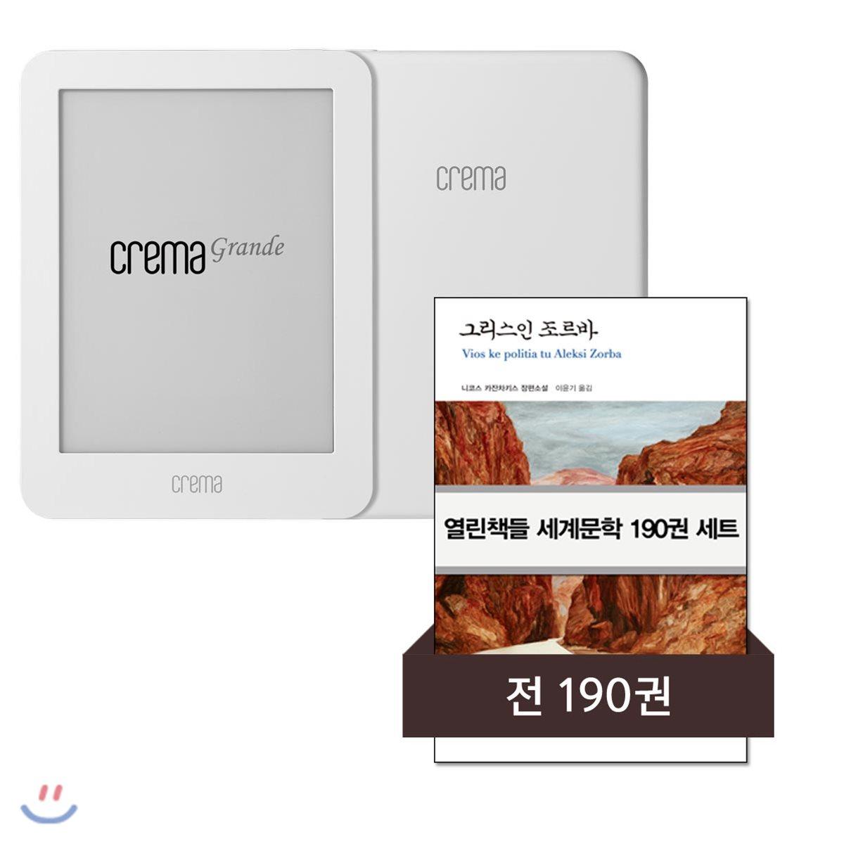 예스24 크레마 그랑데 (crema grande) : 화이트 + 열린책들 세계문학 전집 190 (전190권) eBook 세트